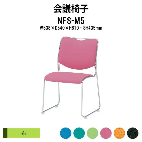 ミーティングチェア NFS-M5 W538xD540xH810mm メッキ脚タイプ 布張り 【送料無料(北海道 沖縄 離島を除く)】 ミーティングチェア 会議室 会議チェア 会議室用椅子 会議室