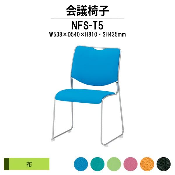 ミーティングチェア NFS-T5 W538xD540xH810mm 塗装脚タイプ 布張り 【送料無料(北海道 沖縄 離島を除く)】 ミーティングチェア 会議室 会議チェア 会議室用椅子 会議室