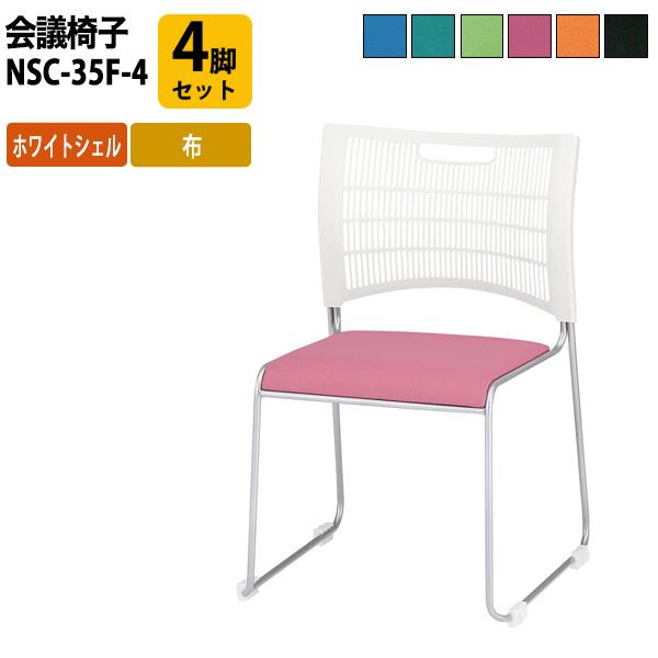 ミーティングチェア 4脚セット NSC-35-4 W514xD532xH798mm 連結機能で整列しやすい 布タイプ 【送料無料(北海道 沖縄 離島を除く)】 会議椅子 会議イス 会議用チェア 会議用椅子