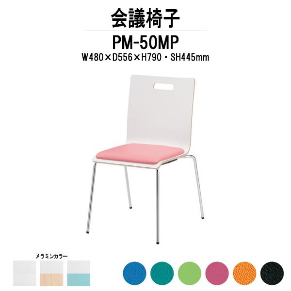 ミーティングチェア PM-50MP W480xD556xH790mm 4本脚パッド付タイプ 【送料無料(北海道 沖縄 離島を除く)】 会議椅子 スタッキング 会議室