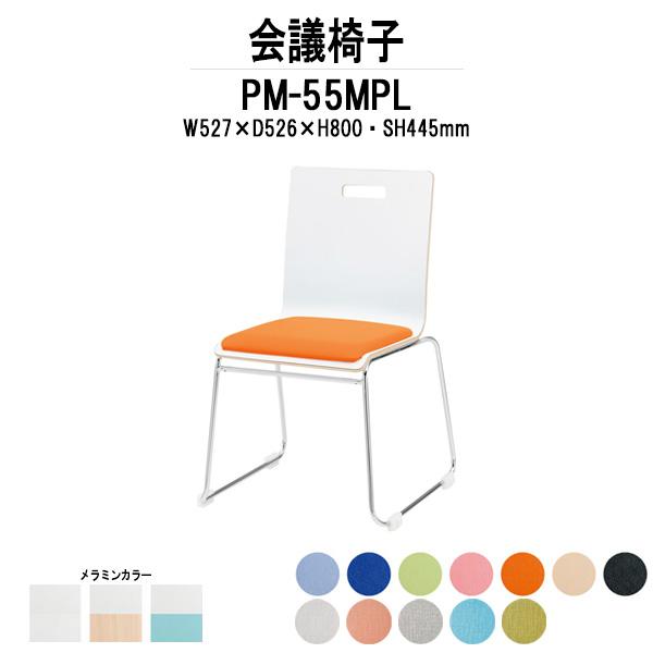 ミーティングチェア PM-55MPL W527xD526xH800mm ループ脚パッド付タイプ 【送料無料(北海道 沖縄 離島を除く)】 会議椅子 スタッキング 会議室