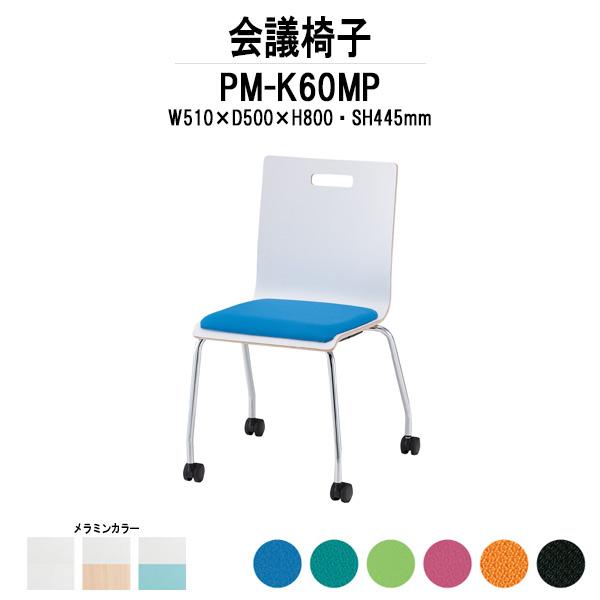 ミーティングチェア PM-K60MP W510xD500xH800mm キャスター脚パッド付タイプ 【送料無料(北海道 沖縄 離島を除く)】 会議椅子 スタッキング 会議室