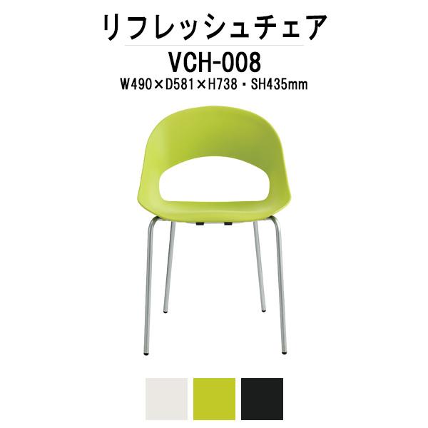 ミーティングチェア VCH-008 W490×D581×H738mm ループ脚タイプ 【送料無料(北海道 沖縄 離島を除く)】 店舗椅子 ミーティングチェア ミーティングチェア リフレッシュチェア 会議室 休憩室 ロビー TOKIO オフィス家具