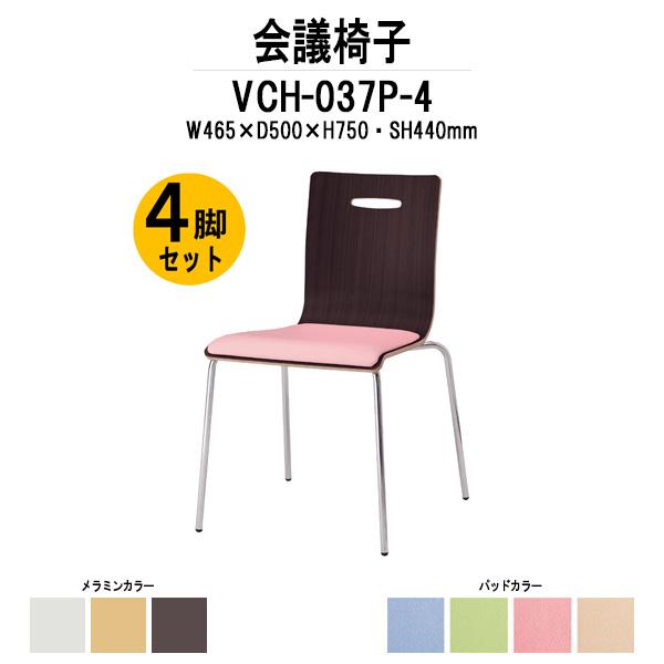 ミーティングチェア 4脚セット VCH-037P-4 W465xD500xH750mm パッド付 ビニールレザータイプ 【送料無料(北海道 沖縄 離島を除く)】 リフレッシュチェア 店舗椅子 会議椅子 会議イス 会議用チェア 会議用椅子