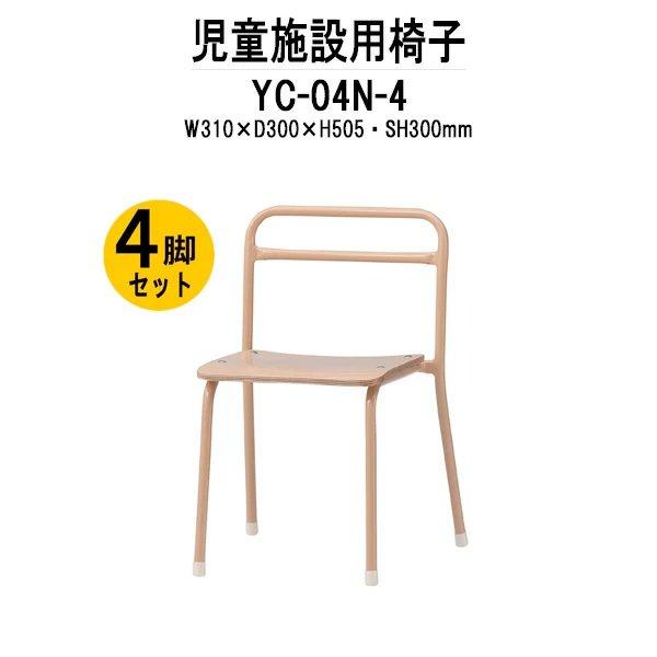 児童施設用椅子 YC-04N-4 W310×D300×H505mm 4脚セット【送料無料(北海道 沖縄 離島を除く)】