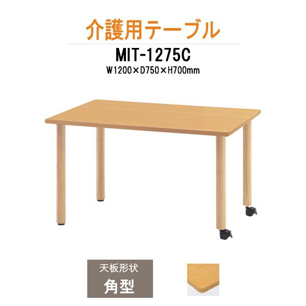 介護用テーブル MIT-1275Cキャスタータイプ W1200xD750xH700mm 【送料無料(北海道 沖縄 離島を除く)】 介護テーブル 病院 福祉施設 老人ホーム デイサービス