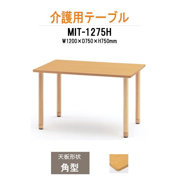 介護用テーブル MIT-1275H アジャスタータイプ W1200xD750xH700mm 【送料無料(北海道 沖縄 離島を除く)】 介護テーブル 病院 福祉施設 老人ホーム デイサービス