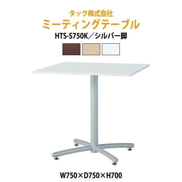 ミーティングテーブル HTS-S750K W750×D750×H700mm 【送料無料(北海道 沖縄 離島を除く)】 会議テーブル 会議用テーブル 角形机 会議室 食堂 おしゃれ