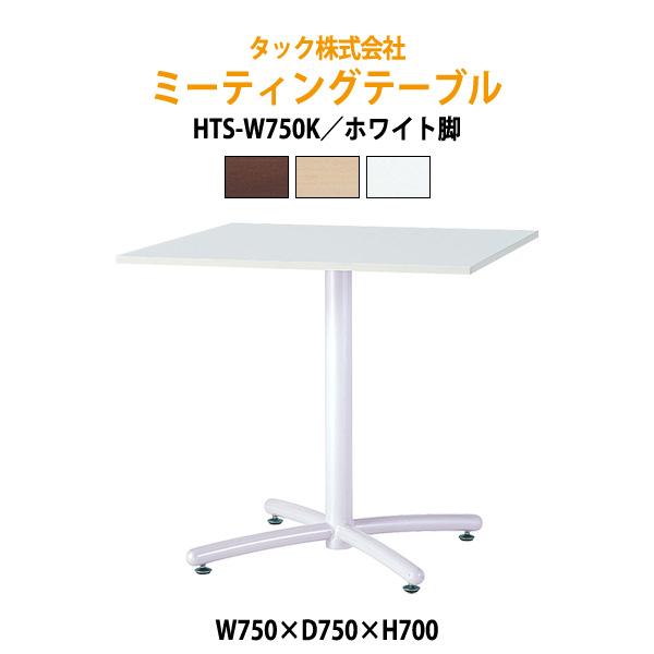 ミーティングテーブル HTS-W750K W750×D750×H700mm 【送料無料(北海道 沖縄 離島を除く)】 会議テーブル 会議用テーブル 角形机 会議室 食堂 おしゃれ