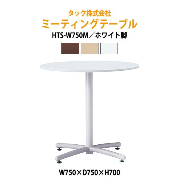 会議用テーブル HTS-W750M W750×D750×H700mm 【送料無料(北海道 沖縄 離島を除く)】 会議テーブル ミーティングテーブル 円形机 会議室 食堂 おしゃれ