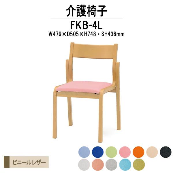 ●エントリーでポイント10倍● 介護椅子 FKB-4L W479xD505xH748mm ビニールレザー 肘なし 【送料無料(北海道 沖縄 離島を除く)】 介護施設 病院 老人ホーム 介護チェア 会議椅子 ミーティングチェア