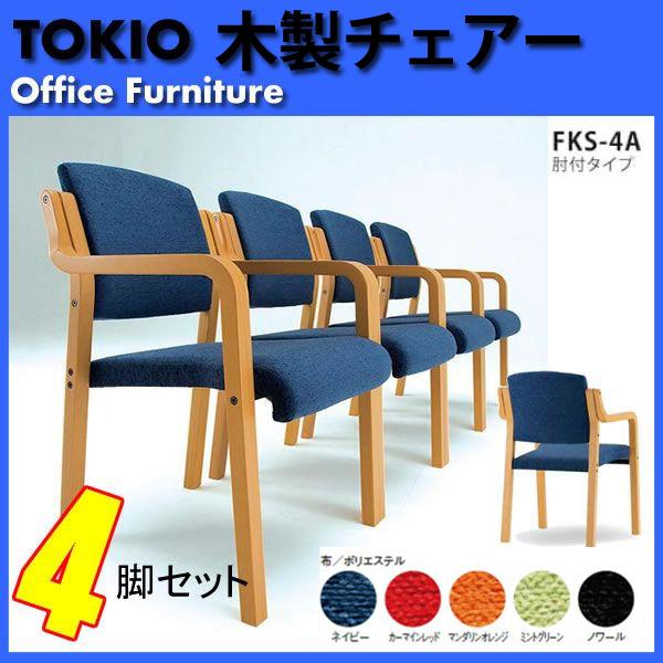 【エントリーしてポイント10倍】 介護椅子 FKS-4A-4 W525xD580xH767mm 布張り 肘付 4脚セット 【送料無料(北海道 沖縄 離島を除く)】 介護施設 病院 老人ホーム 介護チェア 会議椅子 ミーティングチェア