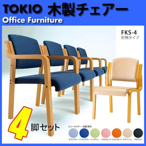 【エントリーしてポイント10倍】 介護椅子 FKS-4L-4 W525xD580xH767mm ビニールレザー 肘なし 4脚セット 【送料無料(北海道 沖縄 離島を除く)】 介護施設 病院 老人ホーム 介護チェア 会議椅子 ミーティングチェア