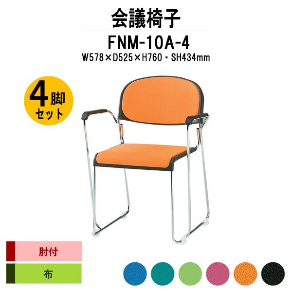 ミーティングチェア 4脚セット FNM-10A-4 W578xD525xH760mm 布張り メッキ脚 肘付 【送料無料(北海道 沖縄 離島を除く)】 会議椅子 会議イス 会議用チェア 会議用椅子