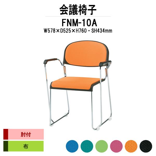 ミーティングチェア FNM-10A W578xD525xH760mm 布張り メッキ脚 肘付 【送料無料(北海道 沖縄 離島を除く)】 会議椅子 スタッキング 会議室