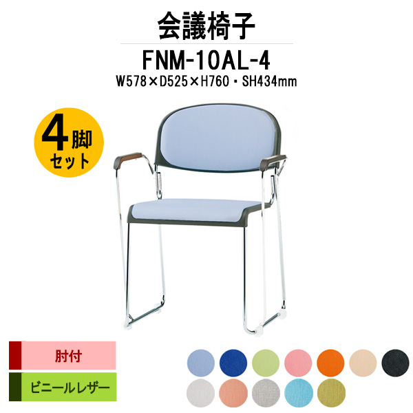 ミーティングチェア 4脚セット FNM-10AL-4 W578xD525xH760mm ビニールレザー メッキ脚 肘付 【送料無料(北海道 沖縄 離島を除く)】 会議椅子 会議イス 会議用チェア 会議用椅子