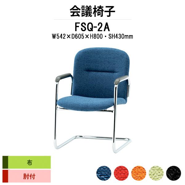 ミーティングチェア FSQ-2A W542xD605xH800mm 布張り C脚タイプ 肘付 【送料無料(北海道 沖縄 離島を除く)】会議椅子 会議室