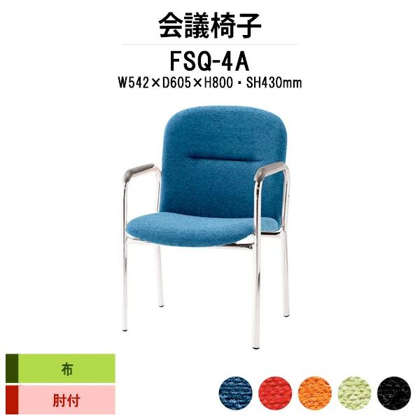 ミーティングチェア FSQ-4A W542xD605xH800mm 布張り 4本脚タイプ 肘付 【送料無料(北海道 沖縄 離島を除く)】会議椅子 会議室