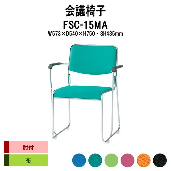 ミーティングチェア FSC-15MA W573xD540xH750mm 布張り メッキ脚タイプ 肘付 【送料無料(北海道 沖縄 離島を除く)】 会議椅子 スタッキング 会議室