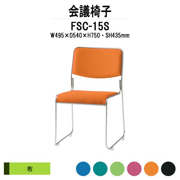 ミーティングチェア FSC-15S W495xD540xH750mm 布張り ステンレス脚タイプ 【送料無料(北海道 沖縄 離島を除く)】 会議椅子 スタッキング 会議室