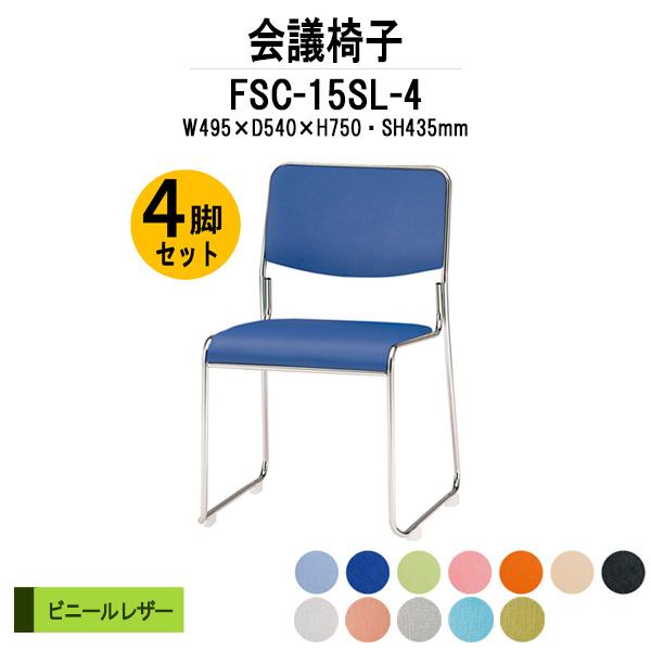 ミーティングチェア 4脚セット FSC-15SL-4 W495xD540xH750mm ビニールレザー ステンレス脚タイプ 【送料無料(北海道 沖縄 離島を除く)】 会議椅子 会議イス 会議用チェア 会議用椅子