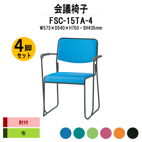 ミーティングチェア 4脚セット FSC-15TA-4 W573xD540xH750mm 布張り 塗装脚タイプ 肘付 【送料無料(北海道 沖縄 離島を除く)】 会議椅子 会議イス 会議用チェア 会議用椅子