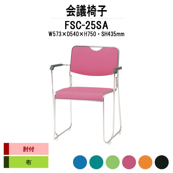 ミーティングチェア FSC-25SA W573xD540xH750mm 布張り ステンレス脚タイプ 肘付 【送料無料(北海道 沖縄 離島を除く)】 会議椅子 スタッキング 会議室