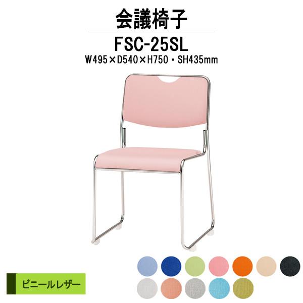 ミーティングチェア FSC-25SL W495xD540xH750mm ビニールレザー ステンレス脚タイプ 【送料無料(北海道 沖縄 離島を除く)】 会議椅子 スタッキング 会議室