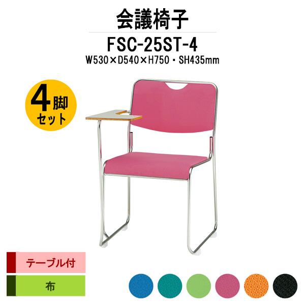 ミーティングチェア 4脚セット FSC-25ST-4 W530xD540xH750mm 布張り ステンレス脚タイプ テーブル付 【送料無料(北海道 沖縄 離島を除く)】 会議椅子 会議イス 会議用チェア 会議用椅子