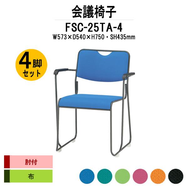 ミーティングチェア 4脚セット FSC-25TA-4 W573xD540xH750mm 布張り 塗装脚タイプ 肘付 【送料無料(北海道 沖縄 離島を除く)】 会議椅子 会議イス 会議用チェア 会議用椅子