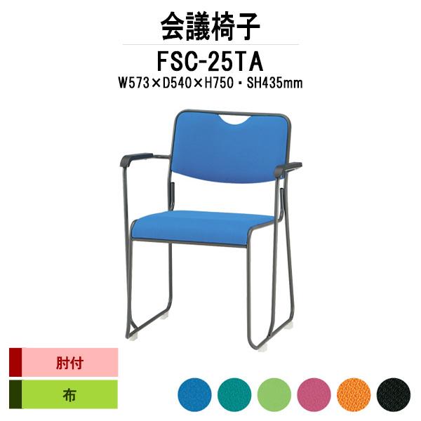 ミーティングチェア FSC-25TA W573xD540xH750mm 布張り 塗装脚タイプ 肘付 【送料無料(北海道 沖縄 離島を除く)】 会議椅子 スタッキング 会議室