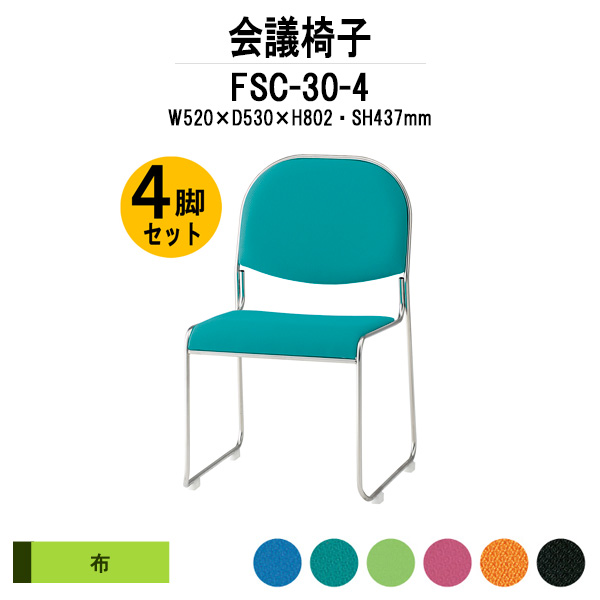 ミーティングチェア 4脚セット FSC-30-4 W520xD530xH802mm 布張り 【送料無料(北海道 沖縄 離島を除く)】 会議椅子 会議イス 会議用チェア 会議用椅子