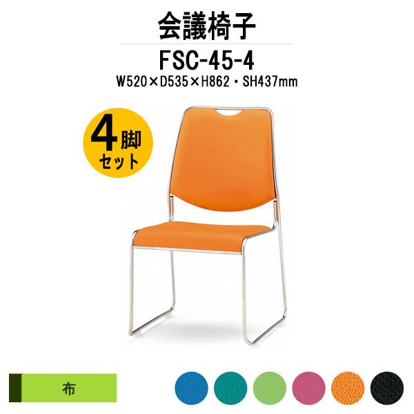 ミーティングチェア 4脚セット FSC-45-4 W520xD535xH862mm 布張り 【送料無料(北海道 沖縄 離島を除く)】 会議椅子 会議イス 会議用チェア 会議用椅子