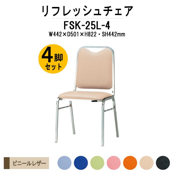 【エントリーしてポイント10倍】 ミーティングチェア 4脚セット FSK-25L-4 W442xD501xH822mm ビニールレザー 【送料無料(北海道 沖縄 離島を除く)】会議椅子 会議チェア 会議イス 会議用チェア 会議用椅子