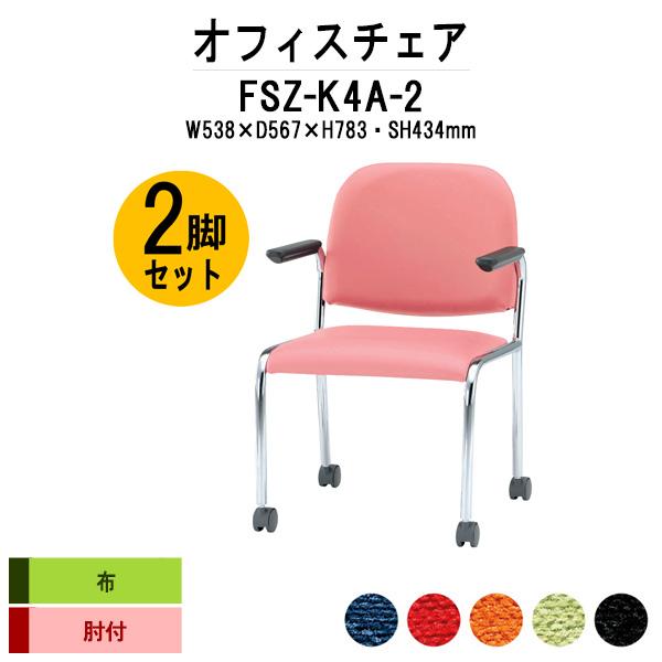 ミーティングチェア 2脚セット FSZ-K4A-2 W538xD567xH783mm 布張り キャスター脚肘付タイプ 【送料無料(北海道 沖縄 離島を除く)】会議椅子 会議イス 会議用チェア 会議用椅子