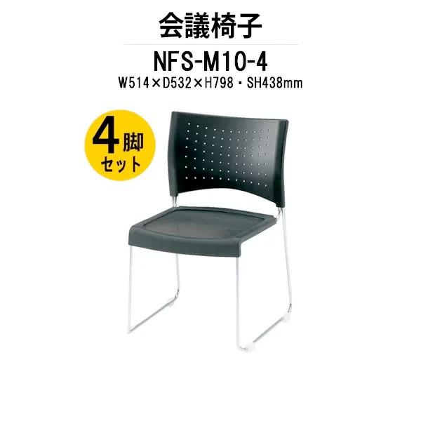 ミーティングチェア 4脚セット NFS-M10-4 W514xD532xH798mm メッシュ メッキ脚タイプ 【送料無料(北海道 沖縄 離島を除く)】会議椅子 会議イス 会議用チェア 会議用椅子