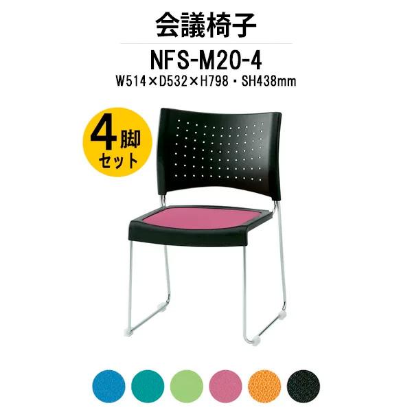 ミーティングチェア 4脚セット NFS-M20-4 W514xD532xH798mm 布張り メッキ脚タイプ 【送料無料(北海道 沖縄 離島を除く)】会議椅子 会議イス 会議用チェア 会議用椅子