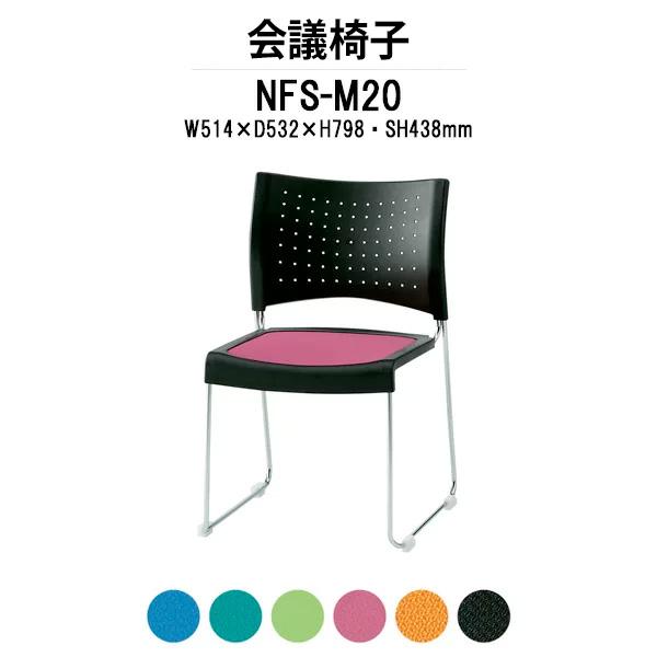 ミーティングチェア NFS-M20 W514xD532xH798mm 布張り メッキ脚タイプ 【送料無料(北海道 沖縄 離島を除く)】会議椅子 会議室