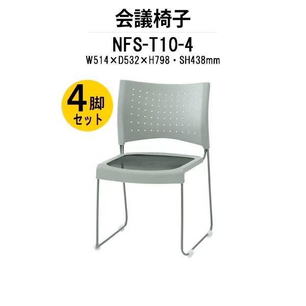 ミーティングチェア 4脚セット NFS-T10-4 W514xD532xH798mm メッシュ 塗装脚タイプ 【送料無料(北海道 沖縄 離島を除く)】会議椅子 会議イス 会議用チェア 会議用椅子