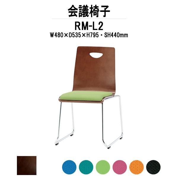 ミーティングチェア RM-□2 W480xD535xH795mm 布張り ループ脚タイプ 【送料無料(北海道 沖縄 離島を除く)】 ミーティングチェア リフレッシュチェア 店舗椅子