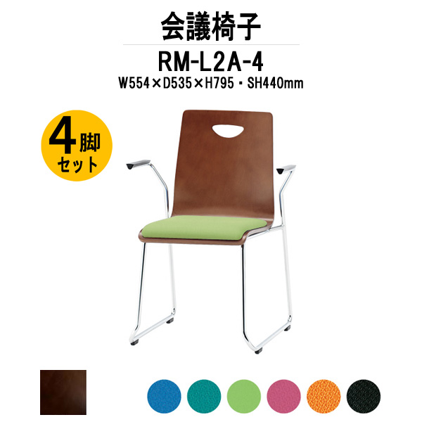 ミーティングチェア RM-L2A-4 W554xD535xH795mm 布張り ループ脚 肘付タイプ 【送料無料(北海道 沖縄 離島を除く)】 ミーティングチェア リフレッシュチェア 店舗椅子