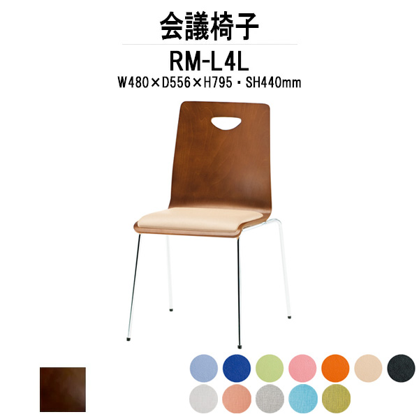 ミーティングチェア RM-□4L W480xD556xH795mm ビニールレザー 4本脚タイプ 【送料無料(北海道 沖縄 離島を除く)】 ミーティングチェア リフレッシュチェア 店舗椅子
