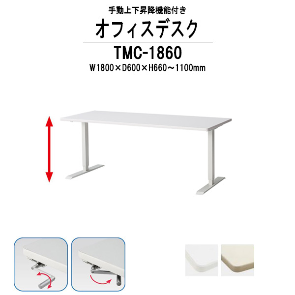 会議用テーブル 上下昇降機能付 TMC-1860 W1800×D600×H660~1100mm 【送料無料(北海道 沖縄 離島を除く)】
