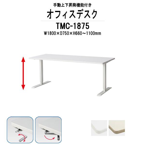 会議用テーブル 上下昇降機能付 TMC-1875 W1800×D750×H660~1100mm 【送料無料(北海道 沖縄 離島を除く)】