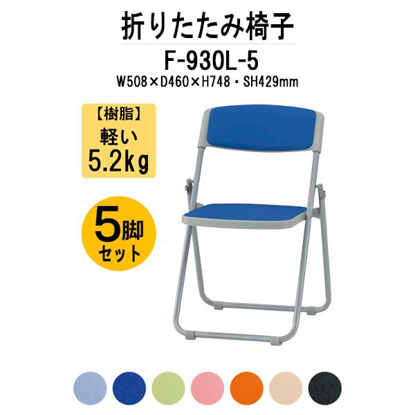 折りたたみ椅子 F-930L W508x奥行460xH748mm ビニールレザー スチール脚タイプ 5脚セット 【送料無料(北海道 沖縄 離島を除く)】 パイプ椅子 折りたたみチェア ミーティングチェア 会議椅子 打ち合わせ