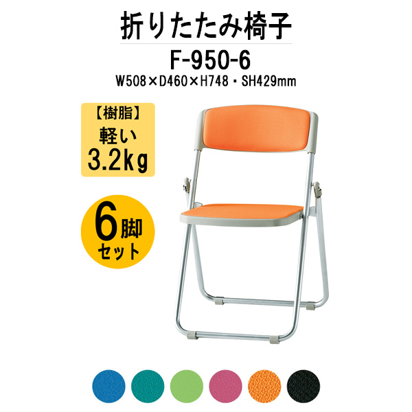 折りたたみ椅子 F-950 W508x奥行460xH748mm 布張り アルミ脚タイプ 6脚セット 【送料無料(北海道 沖縄 離島を除く)】 パイプ椅子 折りたたみチェア ミーティングチェア 会議椅子 打ち合わせ