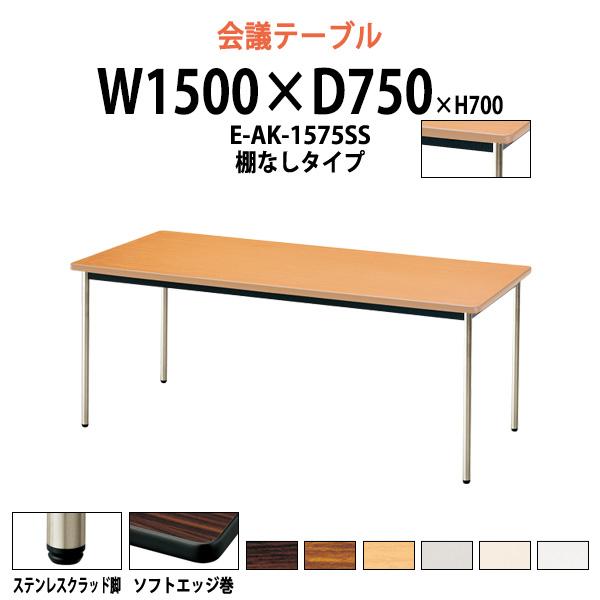 会議テーブル E-AK-1575SS W1500×D750×H700mm 【送料無料(北海道 沖縄 離島を除く)】会議用テーブル おしゃれ ミーティングテーブル 長机 会議室 会議机