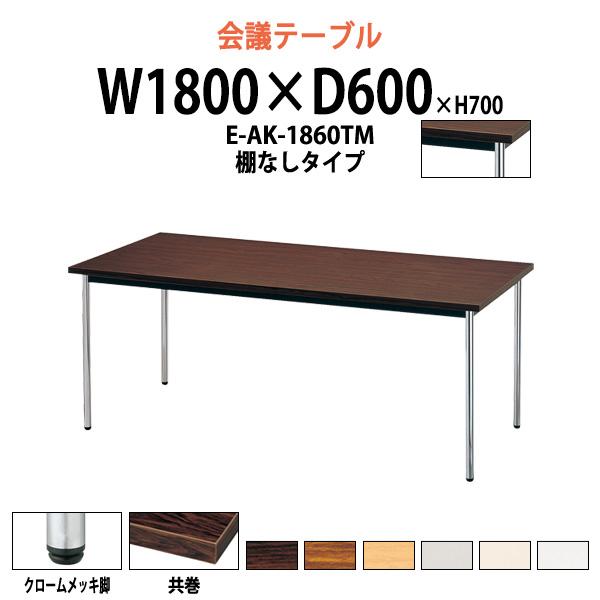 ミーティングテーブル E-AK-1860TM W1800×D600×H700mm 【送料無料(北海道 沖縄 離島を除く)】会議テーブル おしゃれ 会議用テーブル 長机 会議室 打ち合わせ