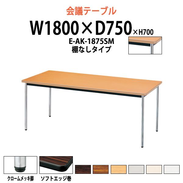 【エントリーしてポイント10倍】 ミーティングテーブル E-AK-1875SM W1800×D750×H700mm 【送料無料(北海道 沖縄 離島を除く)】会議テーブル おしゃれ 会議用テーブル 長机 会議室 打ち合わせ
