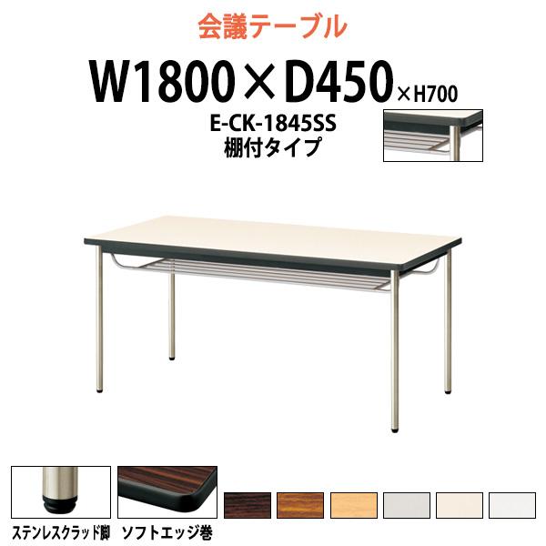 【エントリーしてポイント10倍】 ミーティングテーブル E-CK-1845SS W1800×D450×H700mm 【送料無料(北海道 沖縄 離島を除く)】 会議テーブル 会議用テーブル 長机 ニシキ工業 オフィス家具
